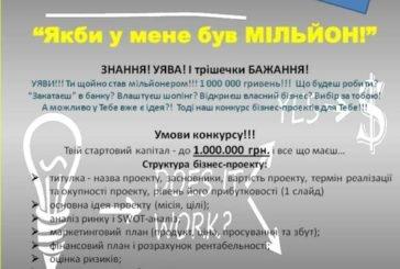 «Якби у мене був мільйон!» – у ТНЕУ оголосили конкурс бізнес-проектів для студентських наукових гуртків