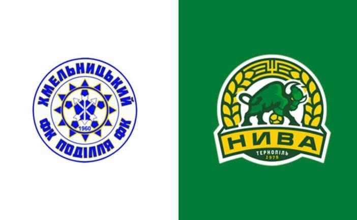 """Матч """"Поділля"""" (Хмельницький) – """"Нива"""" (Тернопіль) відбудеться 23 жовтня"""