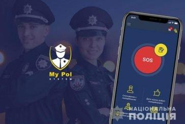 Поліція у смартфоні: на Тернопільщині запрацював мобільний додаток «My Pol»