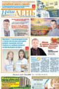 nashden-40-325-2019-1