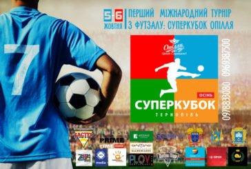 У Тернополі проведуть турнір з футзалу «Суперкубок Опілля»