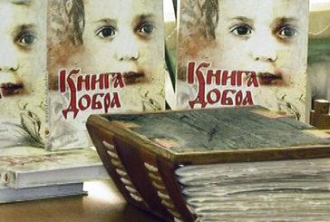 «Книга добра» примандрувала до Бучача: в унікальній збірці є й твори юних мешканців Тернопільщини (ФОТО)