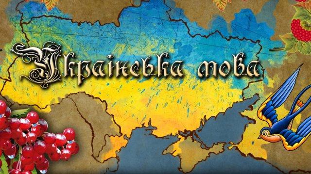 Факти про українську мову, які варто знати кожному