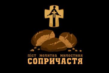 Тернополян закликають долучитися до акції «Сопричастя»