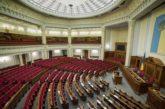Скільки б зекономив бюджет, якби депутатів покарали за прогули у вересні