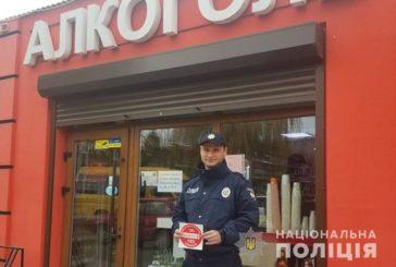 За продаж алкоголю неповнолітнім адмінвідповідальність: на Тернопільщині тривають профілактичні заходи