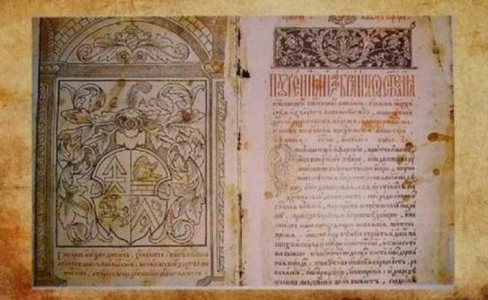 400 років тому в селі Рохманів на Тернопільщині видали «Євангеліє Учительное»: книга збереглася до наших днів (ФОТО)