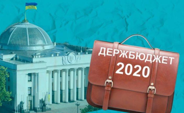 Бюджет-2020: неідеальний, бо формували з того, що є…