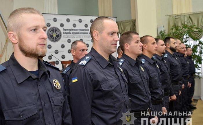 На Тернопільщині бійці служби судової охорони приступили до виконання своїх завдань (ФОТО, ВІДЕО)