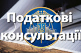 Як жителям Тернопільщини в податковій отримати індивідуальну консультацію?