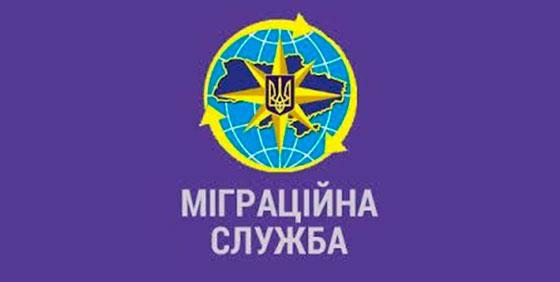 Зміни в структурі територіальних підрозділів міграційної служби Тернопільщини