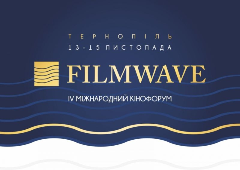 З України – до Голлівуду: у Тернополі сьогодні стартує IV Міжнародний форум «КіноХвиля» (ПРОГРАМА)