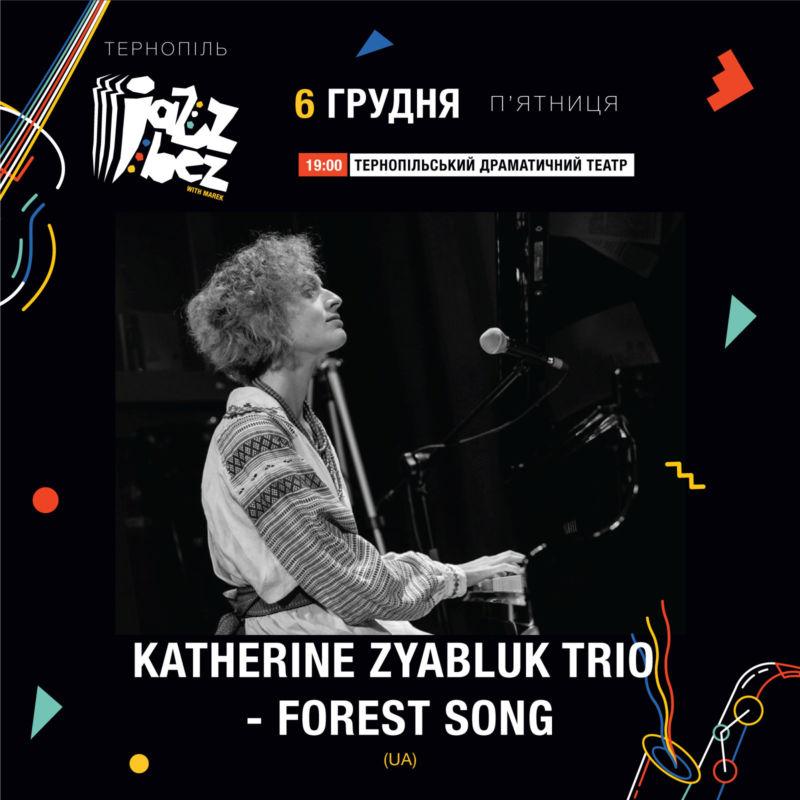 У Тернополі на фестивалі JazzBez вперше виконають джазову версію «Лісової пісні»