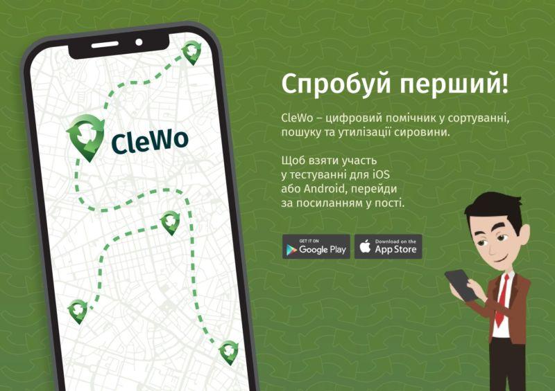 Тернополяни можуть протестувати безкоштовний мобільний додаток для тих, хто сортує і переробляє вторинну сировину