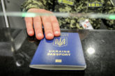 Тернополяни під час карантину можуть оформити паспорт лише у виключних випадках