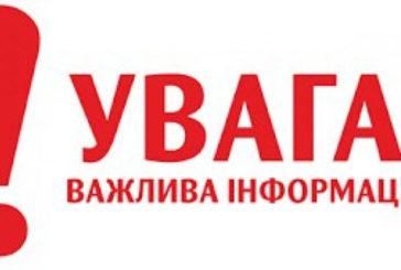 На Тернопільщині внутрішньо переміщені особи, учасники АТО та ООСможуть подати заяви на отримання пільгових кредитів для придбання житла