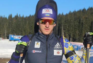 Сьогодні тернополянин Дмитро Підручний проведе спринтерську гонку у Хохфільцені