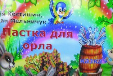 У Тернопільськму ліцеї №21 покажуть виставу «Пастка для орла» за однойменною казкою Богдана Мельничука та Лілії Костишин