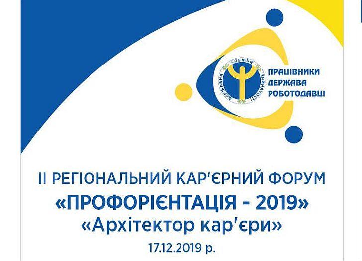 Тернополян запрошують на кар'єрний форум