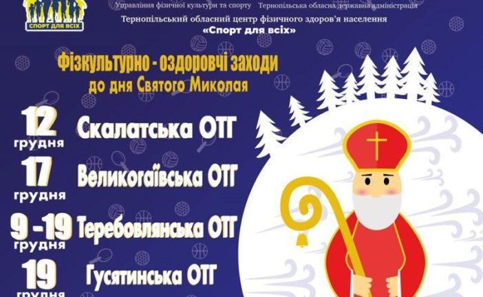 До Дня Святого Миколая на Тернопільщині відбудеться ціла низка спортивно-оздоровчих заходів