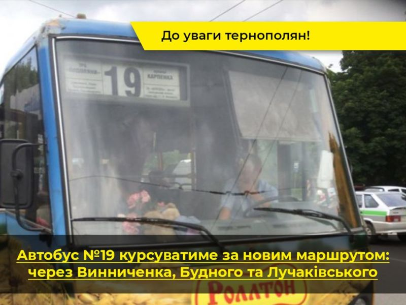 У Тернополі з 14 грудня автобус №19 їздитиме за новим маршрутом