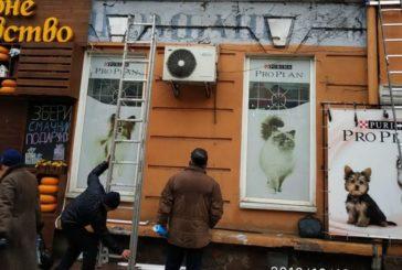 На одній з центральних вулиць Тернополя демонтували рекламу (ФОТО)