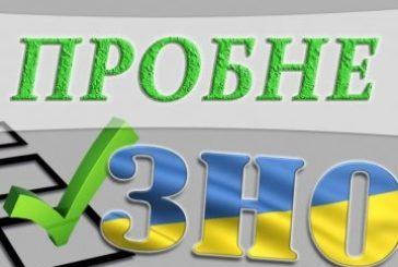 До уваги тернополян: 3 січня починається реєстрація для участі в пробному ЗНО