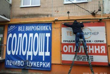 На вул. Київська, 16 у Тернополі демонтували рекламу (ФОТО)