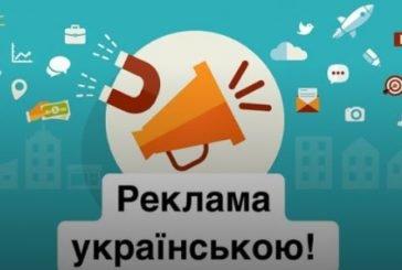 З 16 січня реклама в ЗМІ має бути українською мовою