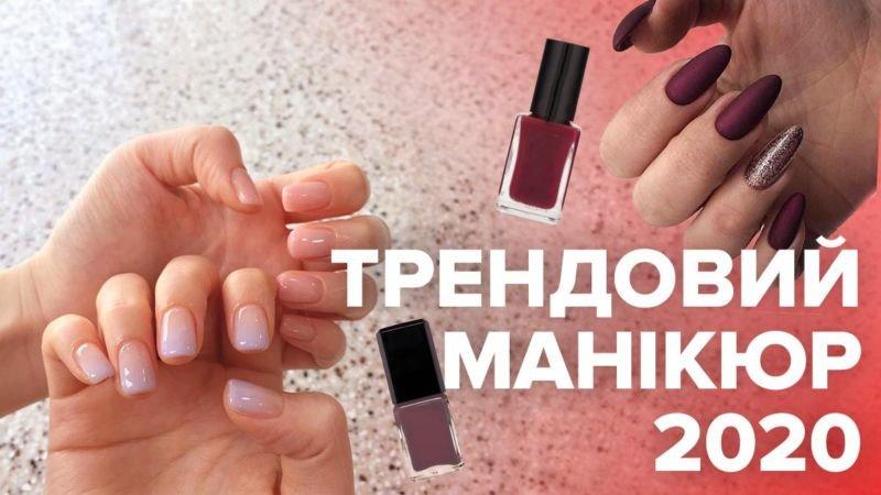 Трендовий манікюр 2020: форма нігтів, їх довжина, кольори, дизайн