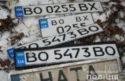 У Тернополі затримали викрадача номерних знаків (ФОТО, ВІДЕО)