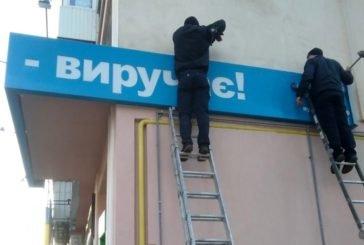 На «бамівських» вулицях Тернополя демонтували незаконну рекламу (ФОТО)