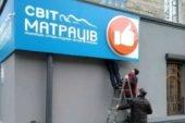 Тернопіль позбувся ще трохи незаконної реклами (ФОТО)