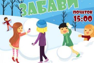 Тернопільську дітвору запрошують на «Зимові забави»