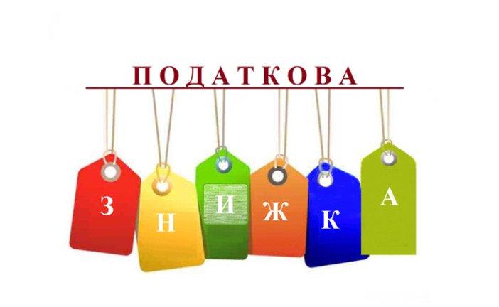 Хто на Тернопільщині найчастіше звертається за податковою знижкою