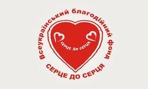 На Тернопільщині проведуть щорічну благодійну акцію «Серце до серця»