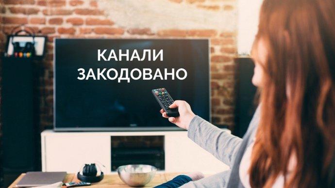 Ще 6 українських каналів закодують супутниковий сигнал у кінці лютого