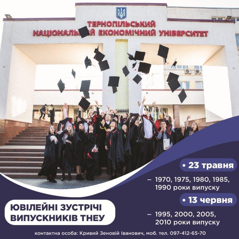 ТНЕУ запрошує на ювілейні зустрічі випускників