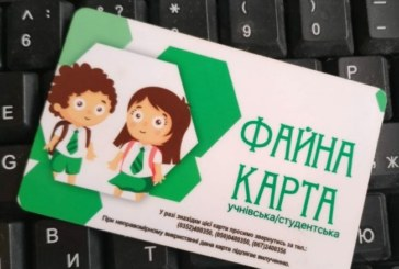 Перелік категорій школярів, які за наявності «Карти тернополянина» харчуються безкоштовно