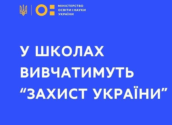 Замість предмету «Захисту Вітчизни» у школах Тернопільщини вивчатимуть «Захист України»