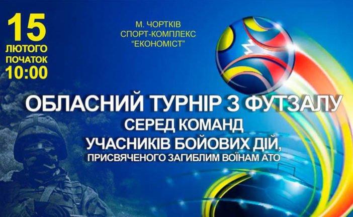 У Чорткові відбудеться турнір з футзалу серед команд учасників АТО