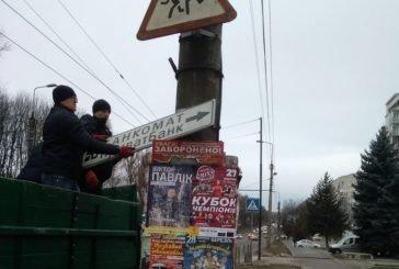 У Тернополі, на «БАМі», демонтували незаконну рекламу з електроопор (ФОТО)