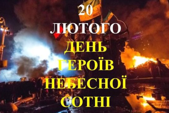 20 лютого у Тернопільській міській територіальній громаді вшанують пам'ять Небесної Сотні (ЗАХОДИ)