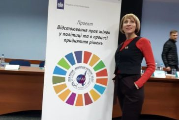 У Тернополі говоритимуть про відстоювання прав жінок у політиці та в процесі прийняття рішень