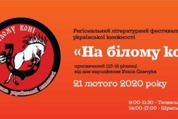 На Шумщині відбудеться літературний фестиваль української книжності «На білому коні» (ПРОГРАМА)