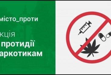У Тернополі стартує акція з протидії наркотикам #Місто_проти