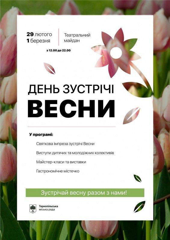Тернополян запрошують на свято зустрічі весни (програма)