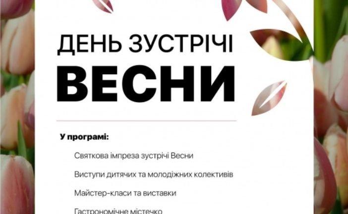 Як у Тернополі зустрічатимуть весну