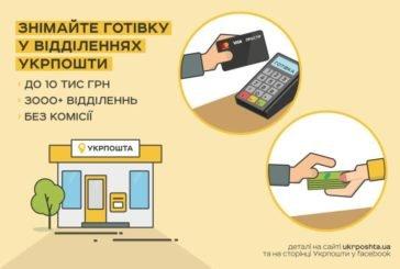 На Тернопільщині у 86 відділеннях Укрпошти можна зняти готівку