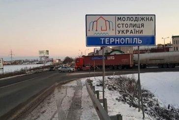На в'їздах у місто встановили інформаційні таблички «Молодіжна столиця України – Тернопіль» (ФОТО)